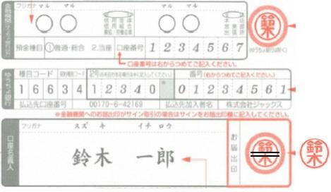 預金口座振替依頼書に届出印を誤って押印したり、鮮明に押印できなかっ ...